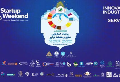 گزارش رویداد استارتاپ ویکند بومینو صنایع و خدمات نوآور