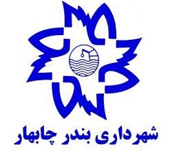شهرداری بندر چابهار
