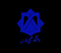 دانشگاه خلیج فارس