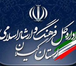 اداره فرهنگ و ارشاد اسلامی