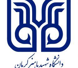 دانشگاه شهید باهنر