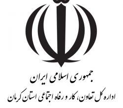 اداره کل کار، تعاون و رفاه اجتماعی استان کرمان