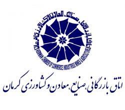 اتاق بازرگانی، صنایع، معادن و کشاورزی استان کرمان