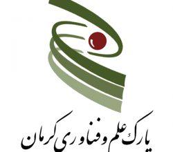 پارک علم و فناوری استان کرمان