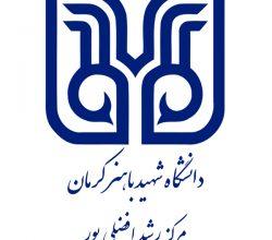مرکز رشد دانشگاه شهید باهنر
