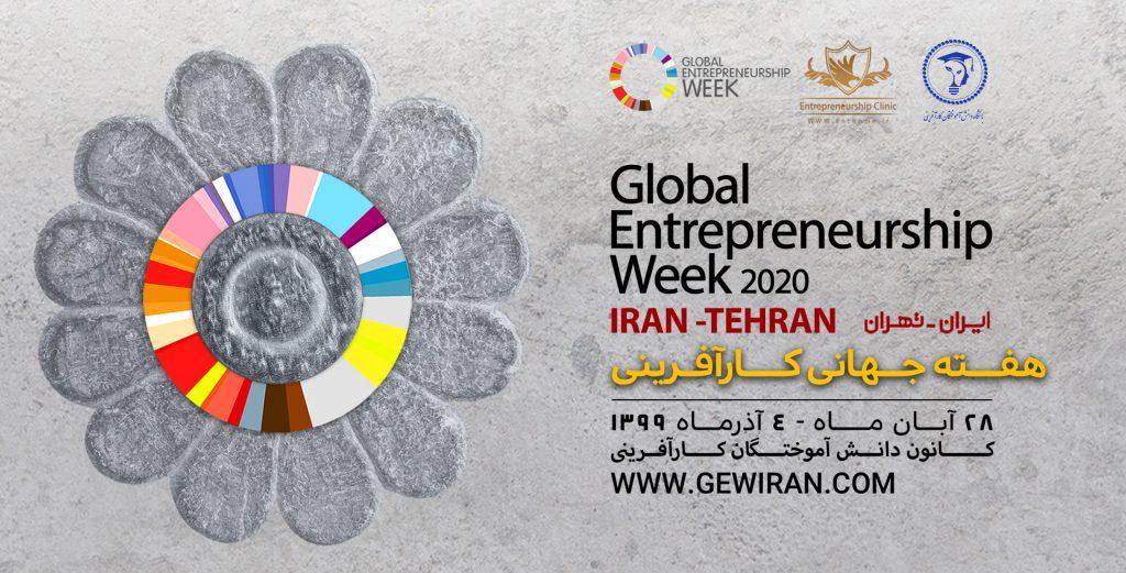 هفته جهانی کارآفرینی ایران 2020