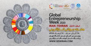 هفته جهانی کارآفرینی 2020   هفته جهانی کارآفرینی 99