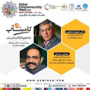 کامیتاپ14 دکتر شکوری - صالح سخندان