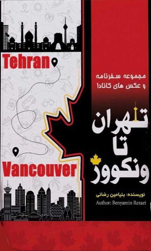 تهران تا ونکوور