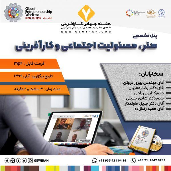 پنل تخصصی کارآفرینی اجتماعی