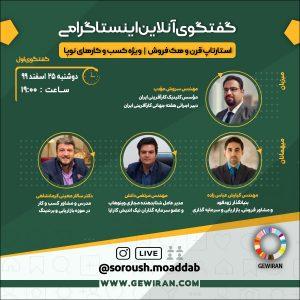 گفتگوی آنلاین هک فروش- GEWIRAN 2021 - هفته جهانی کارآفرینی ایران