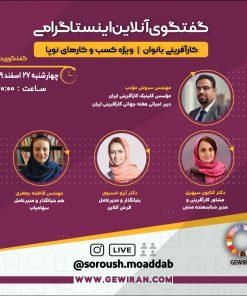 کارآفرینی بانوان - - GEWIRAN 2021 - هفته جهانی کارآفرینی ایران