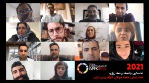 جلسه برنامه ریزی هشتمین هفته جهانی کارآفرینی ایران