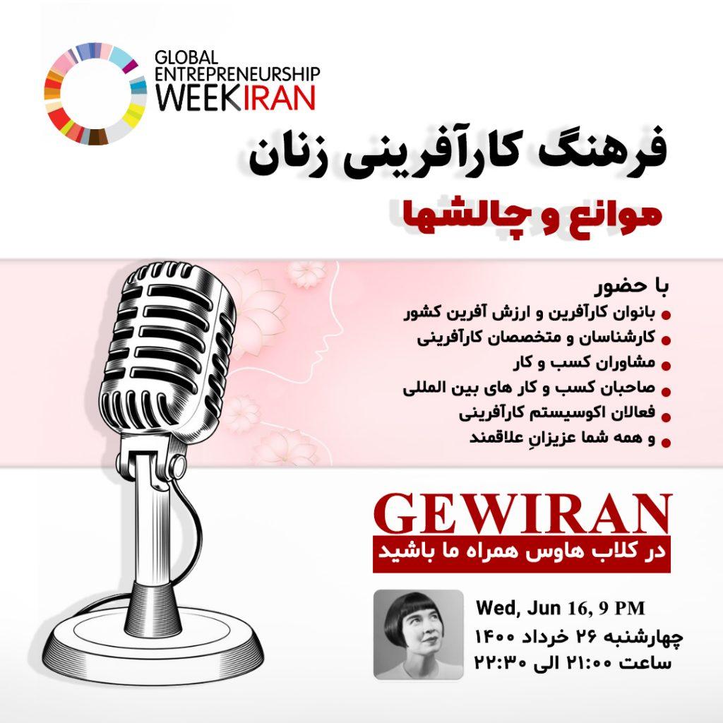 کارآفرینی زنان کلاب هاوس - هفته جهانی کارآفرینی ایران
