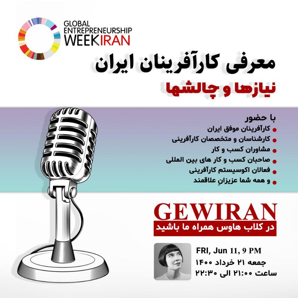کلاب هاس - معرفی کارآفرینان ایران- هفته جهانی کارآفرینی ایران
