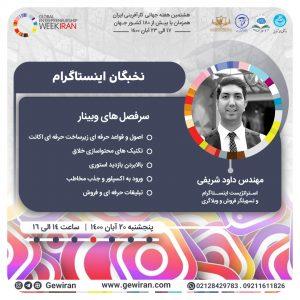داوود شریفی اینستاگرام
